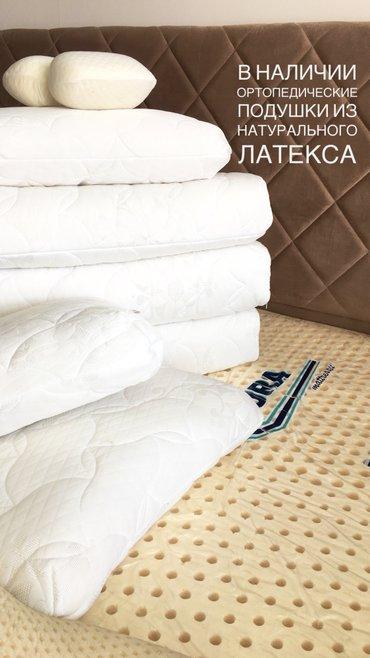 Ортопедические подушки из в Бишкек
