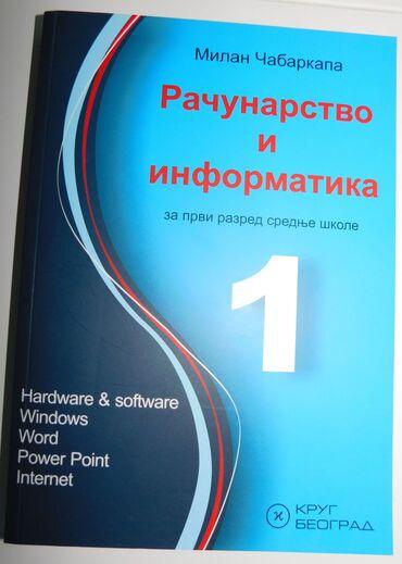 Dvd za auto - Srbija: Racunarstvo i Informatika za 1 razred srednje skole. Krug izdavac, aut