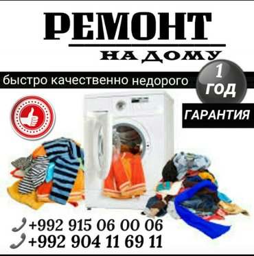 Ремонт стиральных машин в Душанбе выезд на дом быстро+недорого  качест в Душанбе
