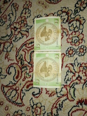 Купюры - Бишкек: Продаю. Раритетные Деньги бумажные 10 тыйынов. Цена договоримся