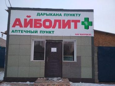 Сдается помещение в аренду. с.Саруу .ул в Кызыл-Суу