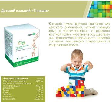23 объявлений: Рекомендован для: ▪ детского роста и развития в качестве комплексного