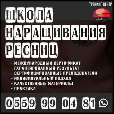 курсы наращивания ресниц. бишкек. центр. качественно,гарантия,сертифик в Бишкек