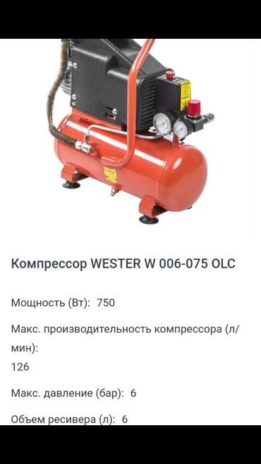 Компрессор Wester W 006-075 OLC в Бишкек
