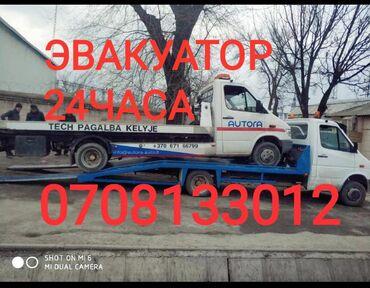Эвакуатор эвакуатор услуги эвакуатор 24 часаЭвакуатор эвакуатор