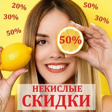 """В магазинах """"Улётные цены"""" скидки до 50%. Спешите!!!"""