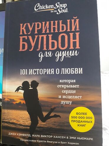 Куриный бульон для души. 101 история о любви, которая открывает сердце