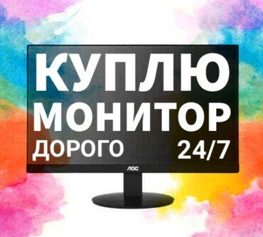 мониторы в бишкеке in Кыргызстан | МОНИТОРЫ: Скупка монитора  Скупка мониторов Куплю монитор