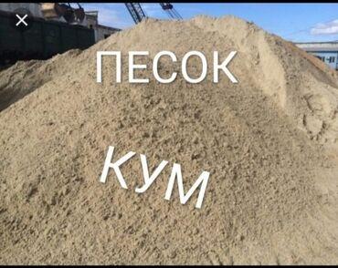 Песок в Ак-Джол: Песок песок песок доставка бесплатная