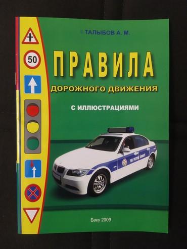 Kitab, jurnal, CD, DVD Azərbaycanda: Правила дорожного движения с иллюстрациями Талыбов 2009 Talıbov