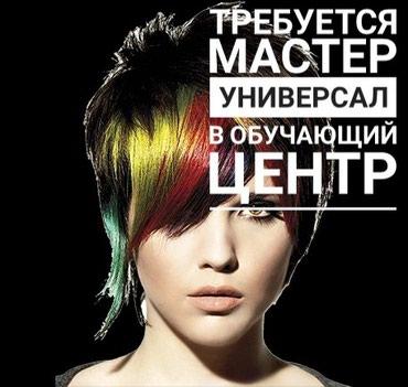 Срочно требуется мастер универсал в в Бишкек