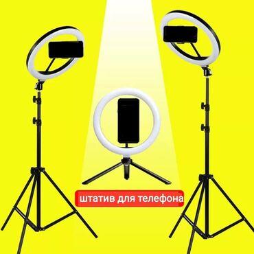 Кольцевая LED лампа для селфи съёмок на