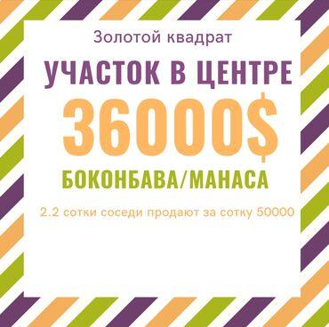 весы для золота цена в Кыргызстан: Продажа участков 2 соток Для строительства, Срочная продажа, Красная книга, Тех паспорт