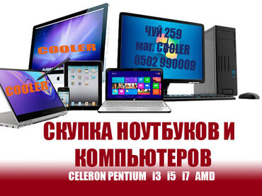 Компьютеры, ноутбуки и планшеты - Бишкек: Cкупка ноутбуков и компьютеров i3, i5, i7, pentium, seleron  звоните