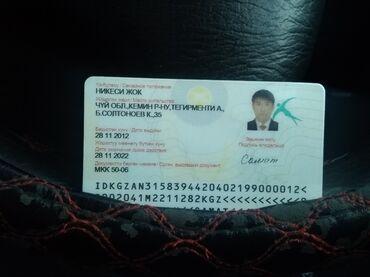 adidas duramo zhenskie в Кыргызстан: Найден паспорт