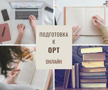 ОРТ и экзамены!  Для школьников и выпускников! Подготовительные курсы