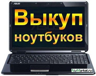 скупка ноутбук в любом состоянием в Бишкек