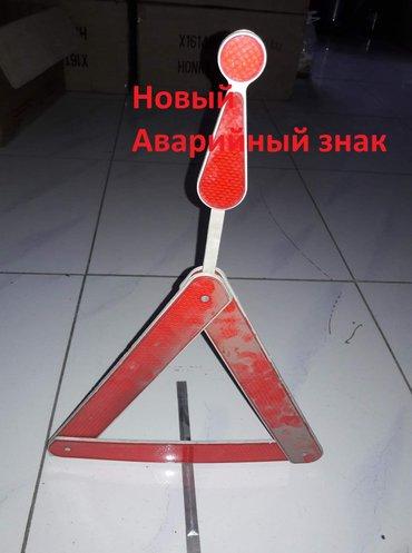 - Аварийный знак новый -  в Бишкек