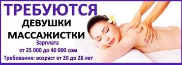Срочно - требуется девушки в Бишкек