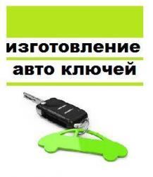Авто вскрытие. вскрытие автомобилей, в Бишкек