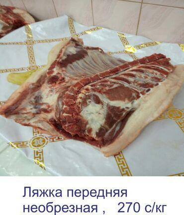 Мясо свинина (домашняя)Доставка по Бишкеку, пригороду.Ляжками