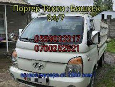 уй було жана тошок сырлары в Кыргызстан: Портер такси такси портер перееезд домов жук ташуу уй кочуруу вывоз ст