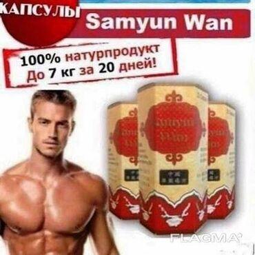 Самуин ван Самюн ван капсулы для набора массы В оригинале. 100%