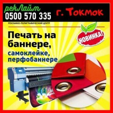 Электрик токмок - Кыргызстан: Баннер баннеры печать баннеров стенды стенд печать стендов визитки