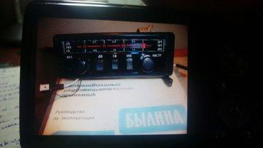 """bmw 316 - Azərbaycan: Авто радиоприемник """"Былина 316"""", новый, в упаковке, в полном"""