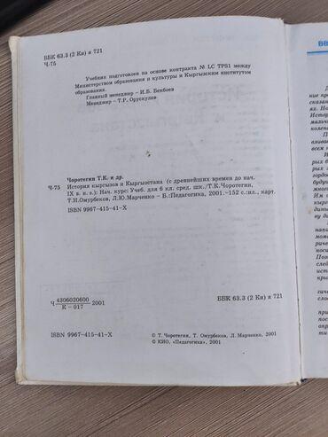 книга по истории 6 класс в Кыргызстан: История Кыргызстана и кыргызов 6 класс