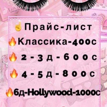 Наращивание ресниц Акция !!!! с в Бишкек