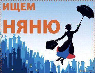 требуется няня с проживанием in Кыргызстан | ДЕТСКИЕ САДЫ, НЯНИ: Требуется няня с проживанием! Желательно студентка помогать по дому