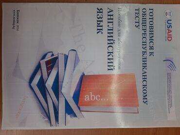 грузоперевозки из китая в алматы в Кыргызстан: Книжки по подготовке к экзаменам: ОРТ, НЦТ, Пробники по нцт 11 классы