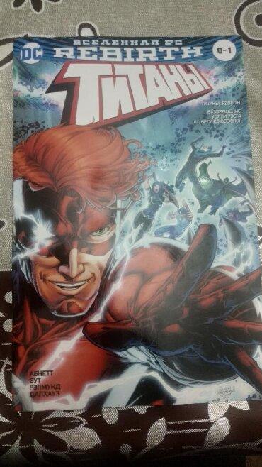 Спорт и хобби - Беш-Кюнгей: Продаются комиксы! DC comics Титаны Rebirth 0-1 глава, а так же