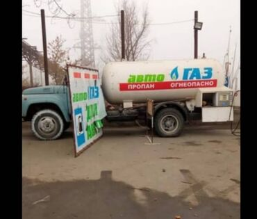 Газ баллон заправка - Кыргызстан: Заправка автогаз зил газовоз готовый бизнес все работает установлен