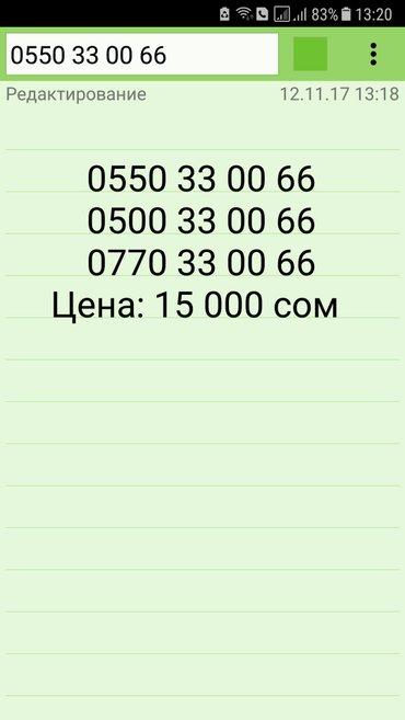 продам Новый комплект. 3 в1. в Бишкек