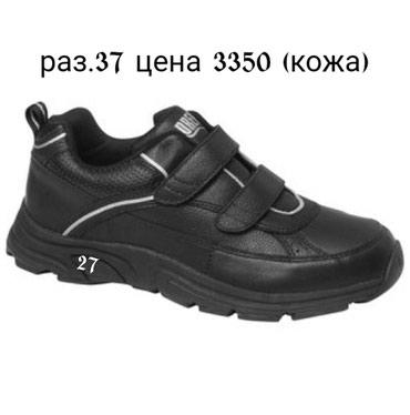 Новая обувь с сша размеры только которые указаны на фото в Бишкек