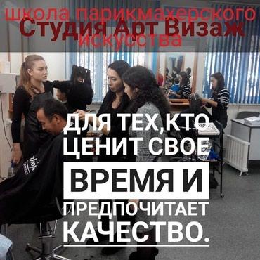 Школа-студия✂✂ парикмахерского в Бишкек