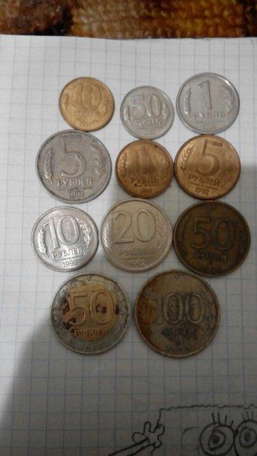 Монеты 91-92-93год 1шт-10с в Бишкек