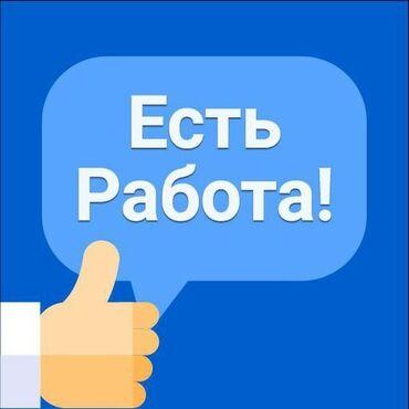 Поиск сотрудников (вакансии) - Бишкек: Тез арада Зав. складка жардамчы  бала керек озум уйротуп корсотуп б