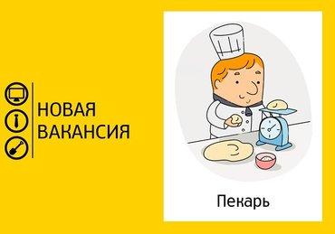 Требуется пекарь - продавец в отдел. в Бишкек