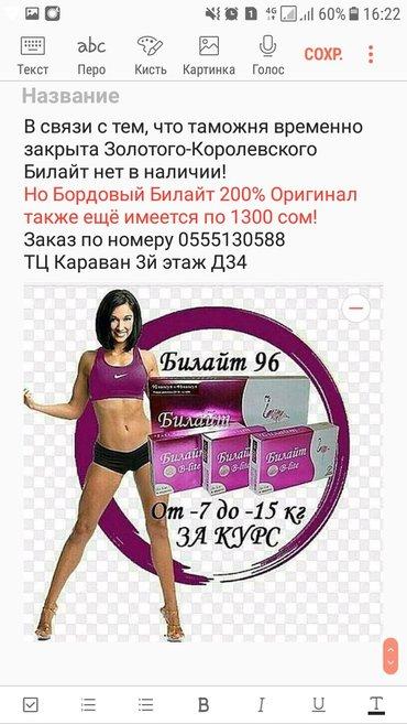 Только качественный, результативный препарат для похудения! Хит продаж в Бишкек