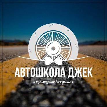 Автошкола ДЖЕК объявляет о наборе в Бишкек