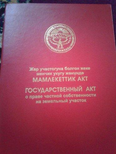 ПРОДАЮ: участок, 4 сотки, в Ново Покровке, свет, вода. Имеется красная в Бишкек