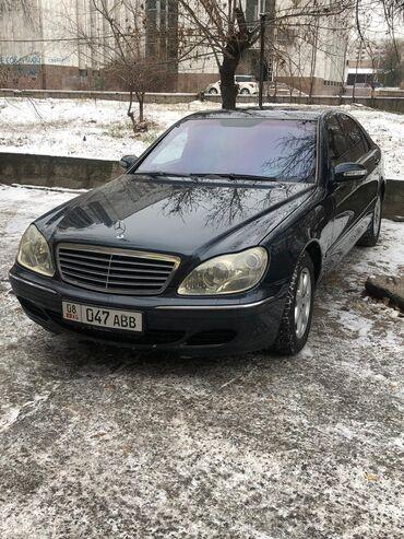 мерседес w220 запчасти в Кыргызстан: Mercedes-Benz S-Class 5 л. 2003   280000 км