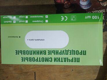 Медтовары - Кыргызстан: Продаю Перчатки виниловые мед. высшего качества оптом и розницу г