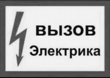 Электрик монтаж домов качественно и не дорого любой сложности в Бишкек