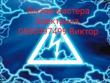 Электрики - Кыргызстан: Электрик | Установка счетчиков, Демонтаж электроприборов, Монтаж видеонаблюдения | Больше 6 лет опыта