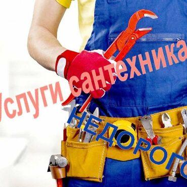 Услуги трезвого сантехника в Бишкеке. Замена ремонт кранов смесителей