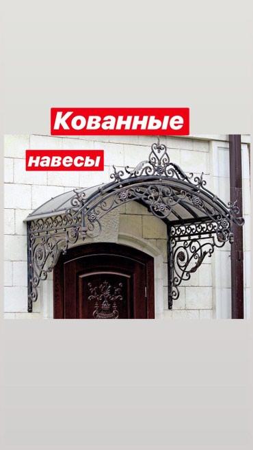 КОВАННЫЕ НАВЕСЫ в Бишкек
